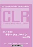 CLR033