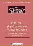 著作権フリー音楽集 チャイコフスキーくるみわり人形CLR034