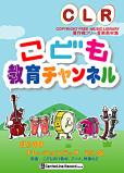著作権フリー音楽集 clr039 教育番組BGM