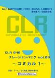著作権フリーBGM集 clr040 コミカル