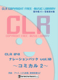 著作権フリーBGM集 clr041 コミカル